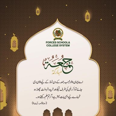 Forces School & College System wishes Jumma